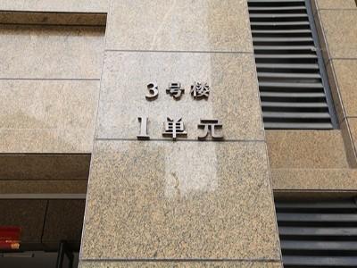 合理设计办公楼标识牌