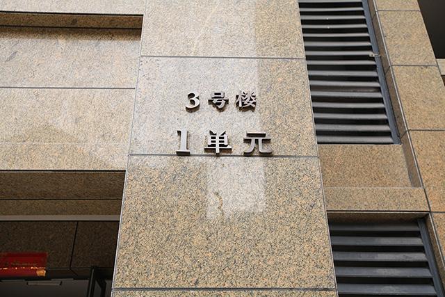 办公楼标识牌