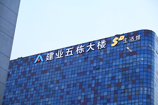 商业楼顶大字