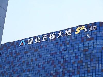 常见的楼顶字安装技巧