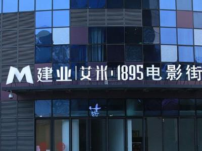 解析郑州建业五栋大楼标识系统