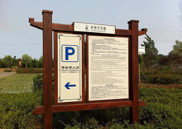 景区标识系统设计制作