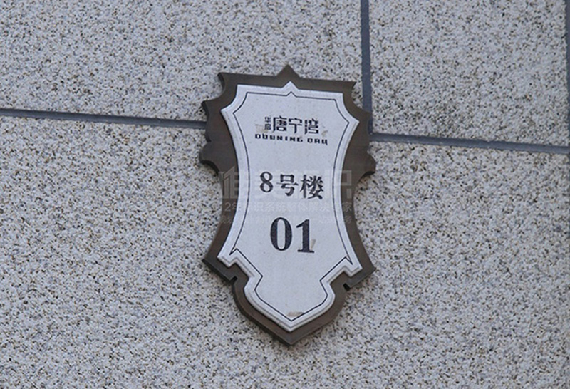 小区单元号标识牌