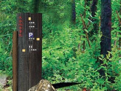 景区标识标牌安装位置设置依据