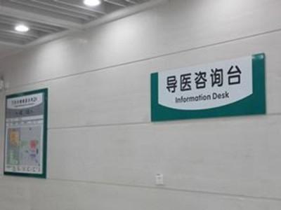 河南医院标识系统设计规范与标准