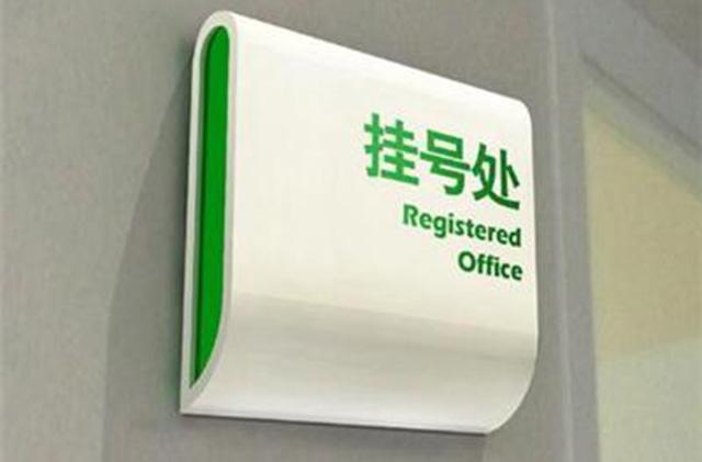 郑州医院标识牌设计制作