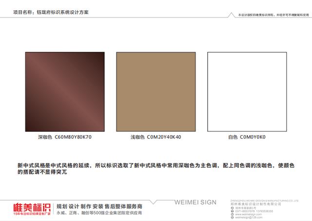 房地产标识颜色选择
