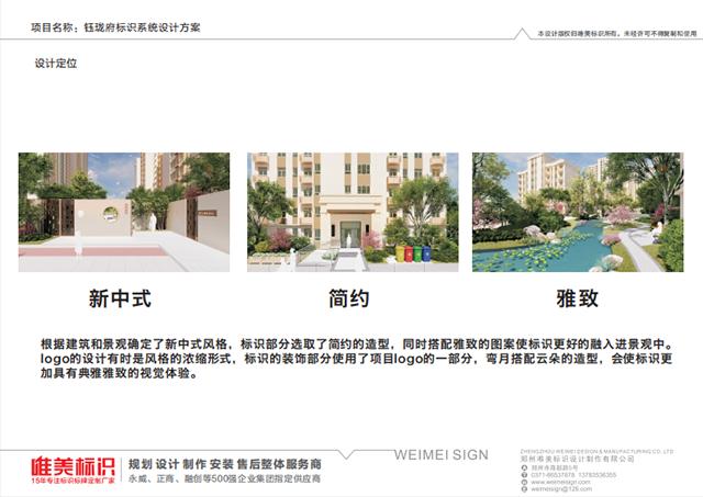 房地产设计方案