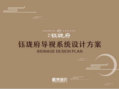 钰珑府 | 房地产设计方案案例赏析(户外标识)