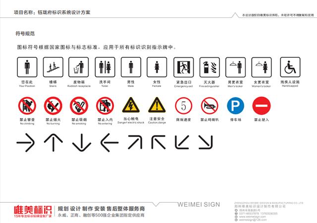 房地产标识设计方案字符规范
