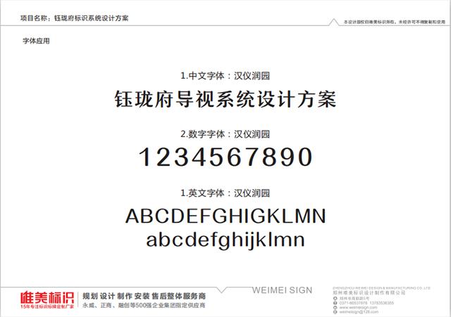 房地产标识设计方案字体