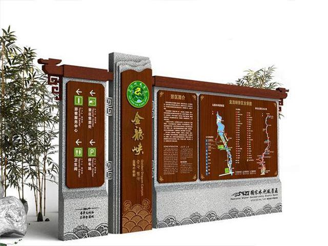 景区标识系统设计
