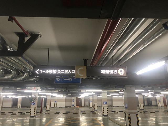 地下车库指示牌