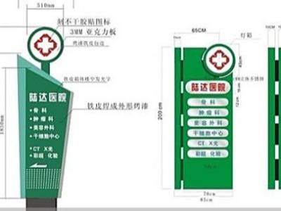 如何有效的建立医院户外标识系统?