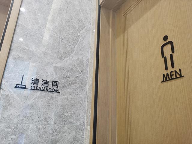室内卫生间标识牌制作