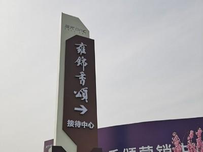 蓝光雍锦香颂.售楼处标识系统案例赏析