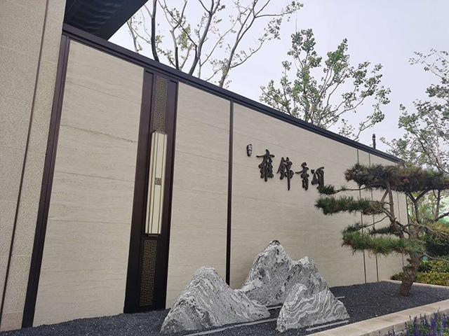 房地产售楼部背景墙字