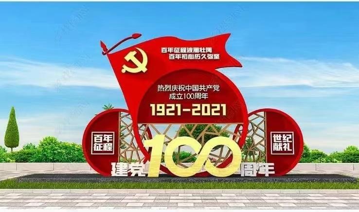 党建100周年标识牌生产厂家