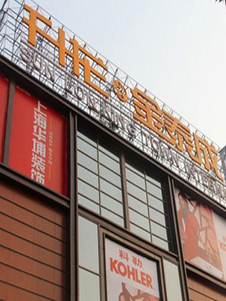 升龙金泰商场标识系统设计制作安装