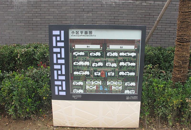 住宅小区标识系统