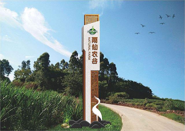 乡村景观标识标牌