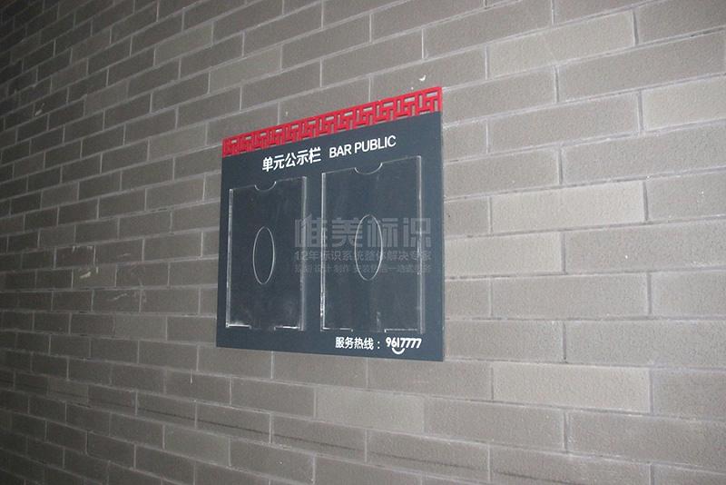 小区单元公示栏标识牌
