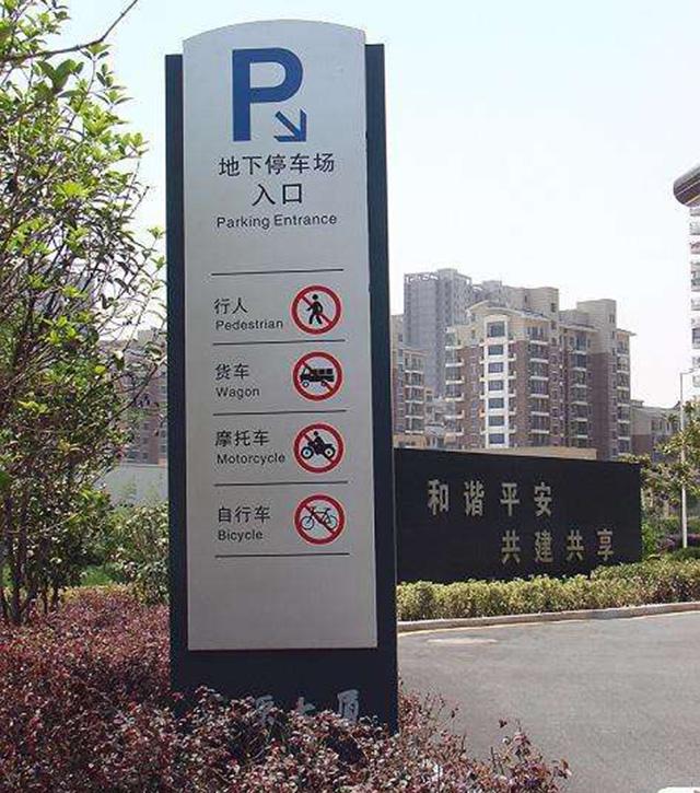 商场停车场标识牌