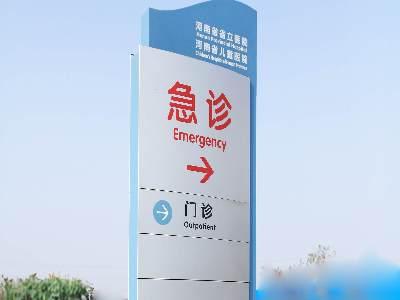 如何找到一家完美的医院标识系统生产制作厂家?