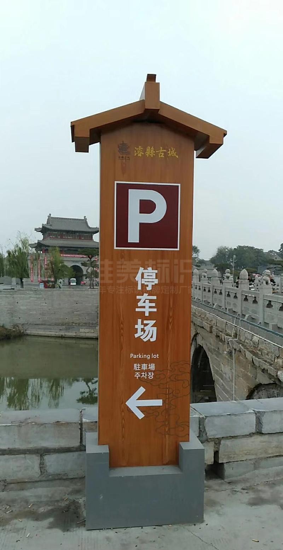 浚县古城停车场立牌
