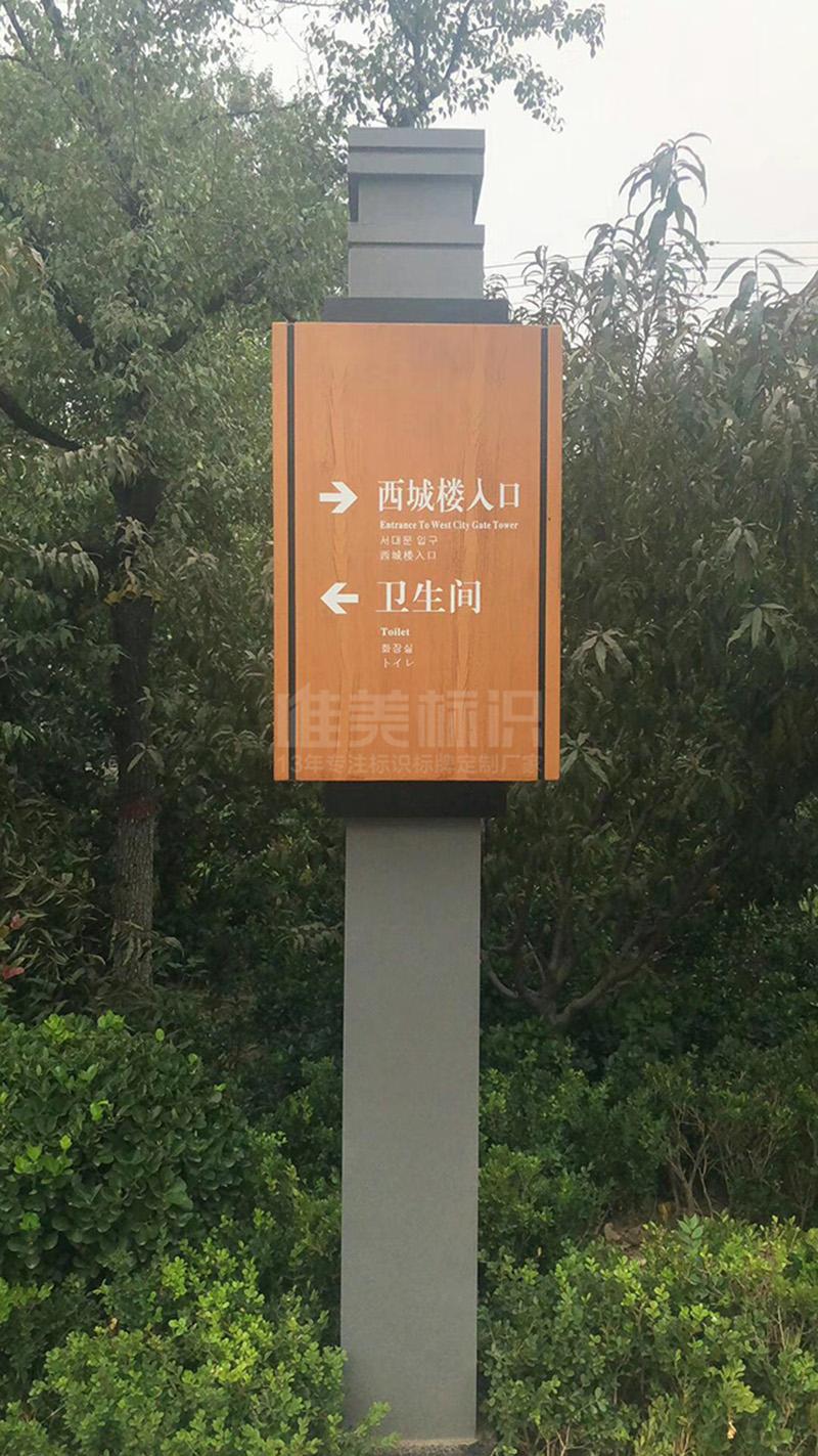 浚县古城多功能导视立牌1