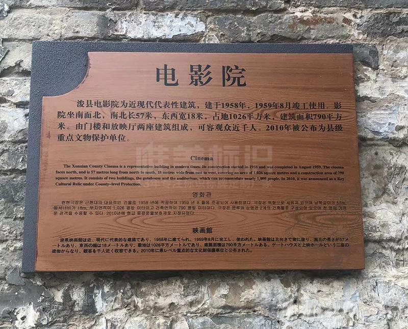 浚县古城多功能指示牌