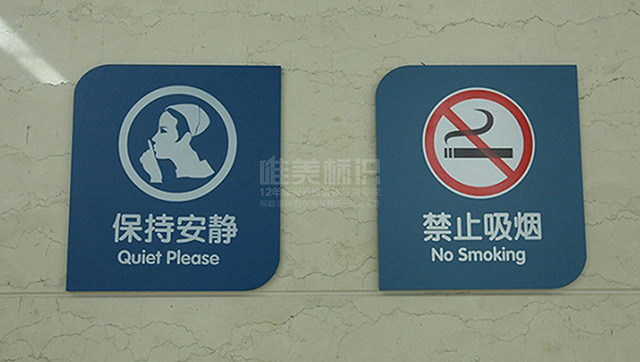 医院温馨提示标识牌