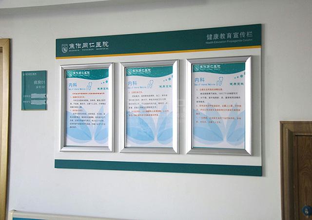 医院室内公告栏