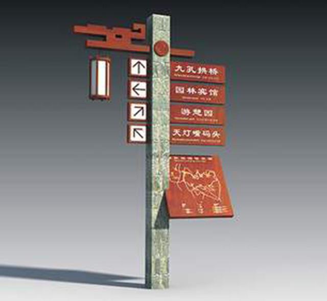 景观标识系统设计