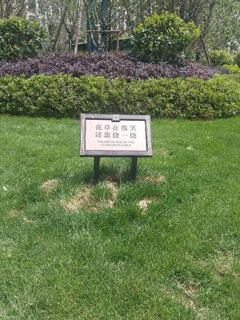 花草牌标识