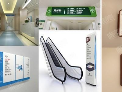 医院标识系统设计制作清单(一)