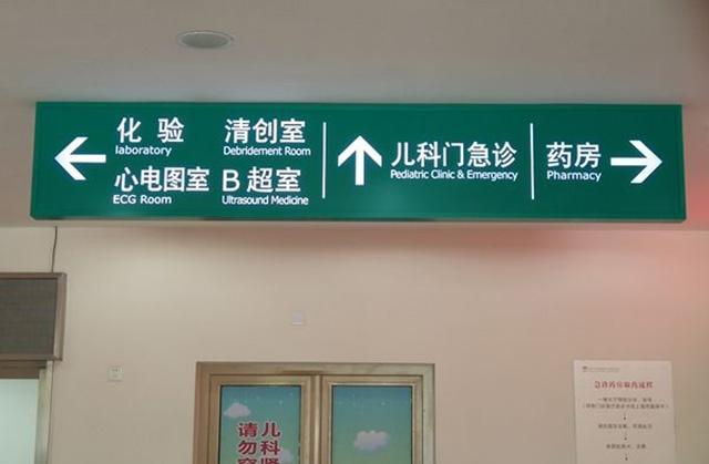 医院标识牌制作厂家