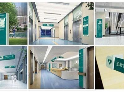 如何根据医院标准设计医院标识牌?
