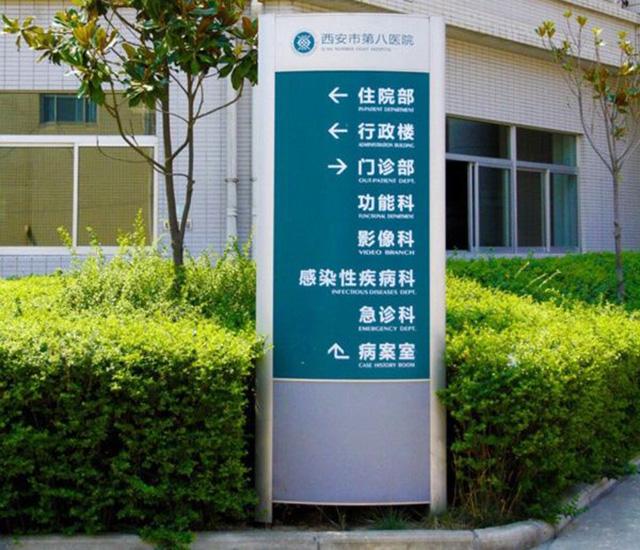 医院标识标牌设计制作