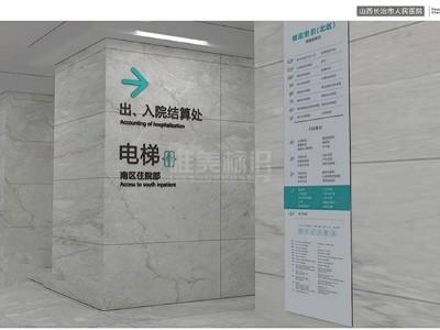 山西长治人民医院标识系统分类清单明细表(一)
