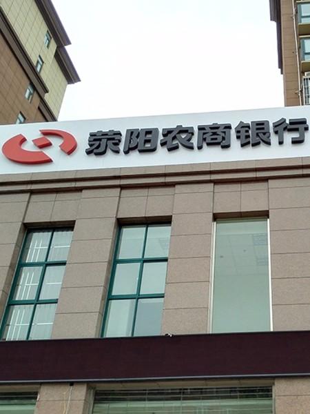 荥阳农商银行标识系统
