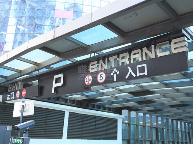 建业五楼大楼地下停车场指示牌