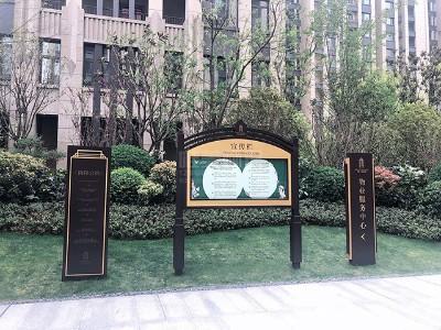 """小区标识标牌""""三觉""""设计"""