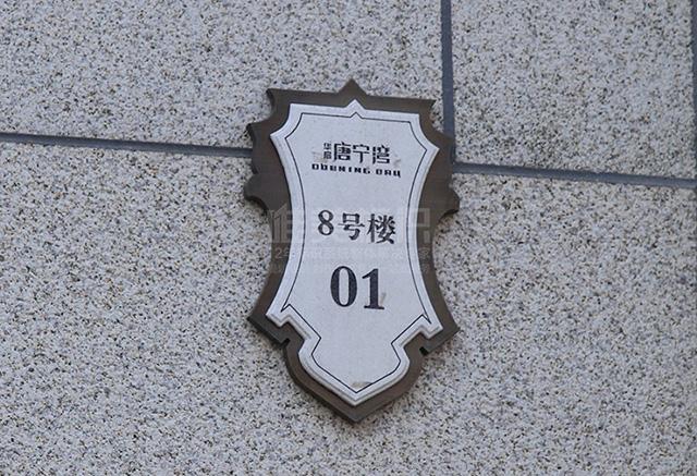 楼层号标识牌