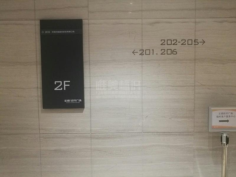 楼层间标识牌