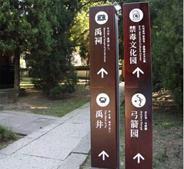 园区标识系统