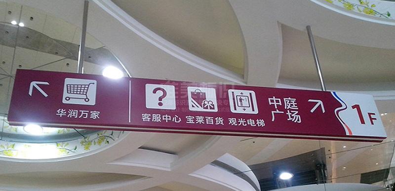商场吊牌标识设计制作