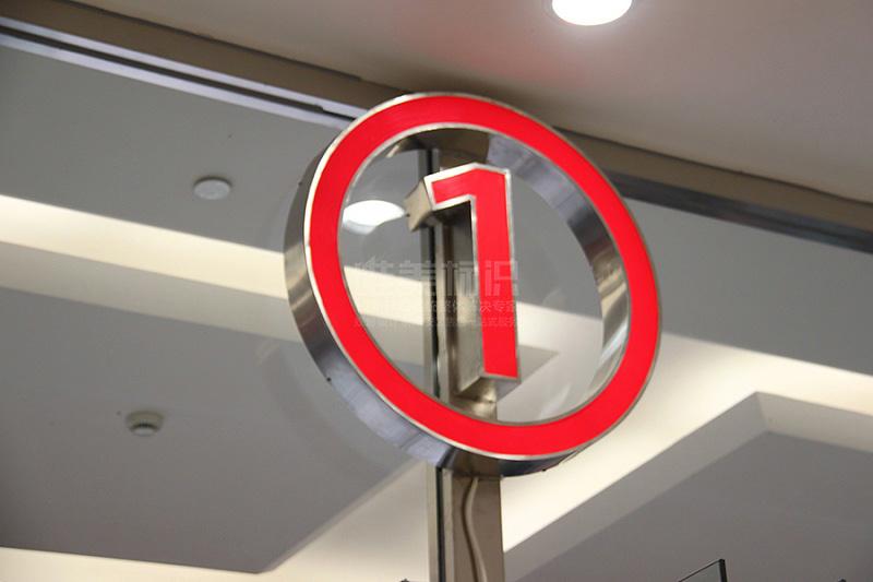 商场楼栋号标识牌