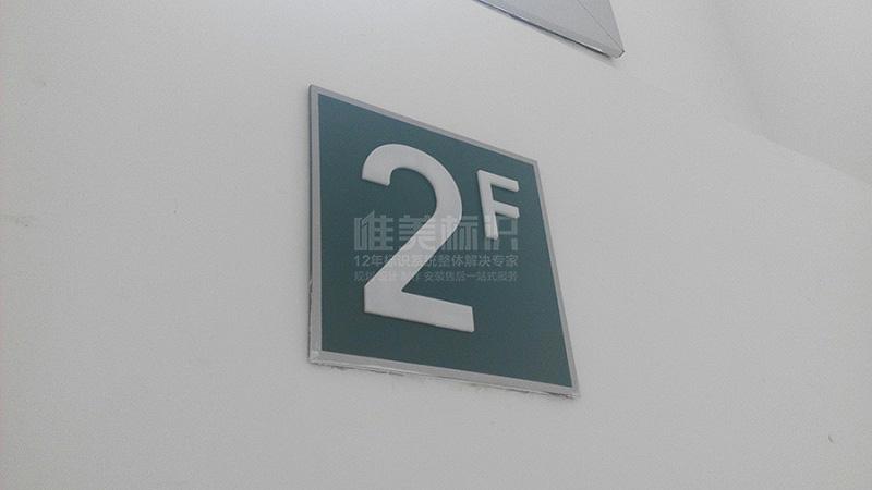 工业园区楼层号标识