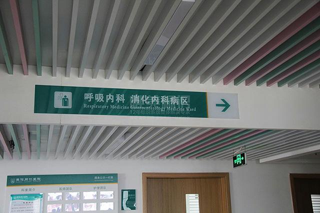 医院室内吊牌设计制作